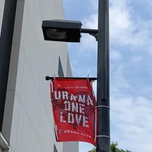 浦和の街が そんなバナーな!