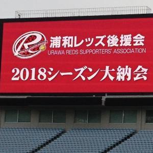 【速報】2018リーグ戦大納会 情報