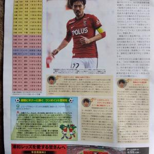 阿部勇樹選手を 見に行こう!
