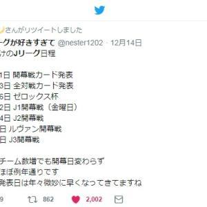 来季の日程発表! 【必見】防寒対策