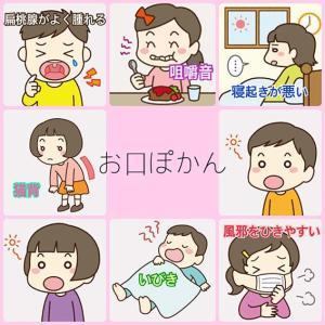 日本の子供の3割が「お口ぽかん」