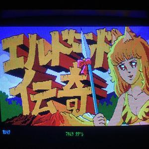 番外編:念願の超貴重なレトロゲーム!エニックスのエルドラド伝奇(^^) 思い立って2年越しで叶いました!!