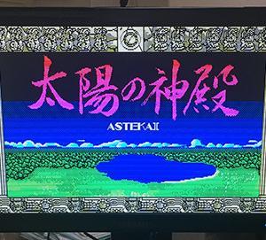 104回は日本ファルコムの PC88版「太陽の神殿」これ超激ムズのアドベンチャーだった...
