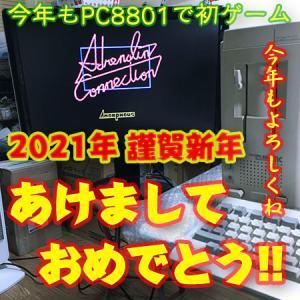 番外編:謹賀新年!2021年の年始はこのレトロゲームをやるぜ! PC88用のアドレナリン・コネクション
