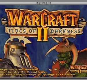 レトロゲームやりたい!:古いCD-Rが読めなくなった... の続編... そのCDはWarcraft2 暗黒大戦だったのだ
