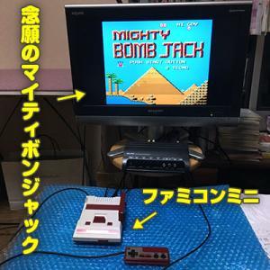 レトロゲームやりたい!:遅ればせながらのファミコンミニ!念願のマイティボンジャック(^^)