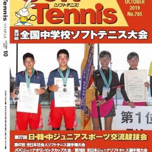 機関紙「ソフトテニス」10月号を紹介します!