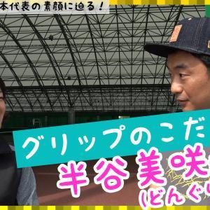 日本代表・半谷選手の「グリップのこだわり」/~世界選手権・日本代表の素顔に迫る