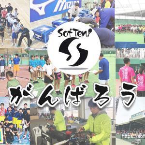ソフトテニス応援動画【がんばろう!】