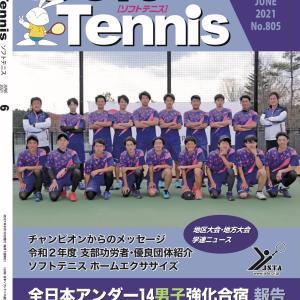 機関誌『ソフトテニス』6月号を紹介します!