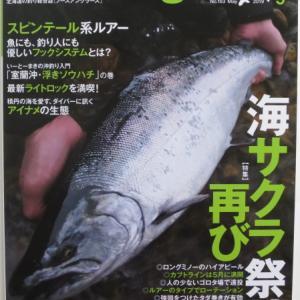★北海道の釣り総合誌ノ-スアングラ-ズが只今入荷しました。