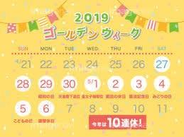 平成から令和への大型連休最終日