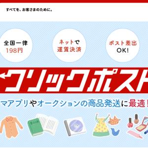 日本郵便のクリックポストは安くて便利です