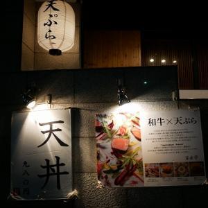六本木 路地裏の天ぷらとステーキが楽しめる百舌亭でディナー