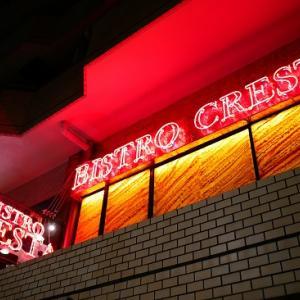 麻布十番 赤いネオンが目印 ビストロクレスタでディナー