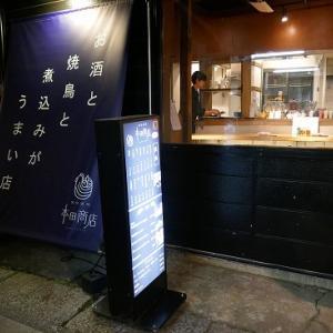 田町 隠れ家風 焼き鳥酒場 本田商店で飲み~。
