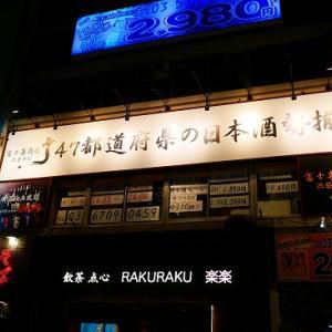 47都道府県の日本酒が勢ぞろいな富士喜商店へ