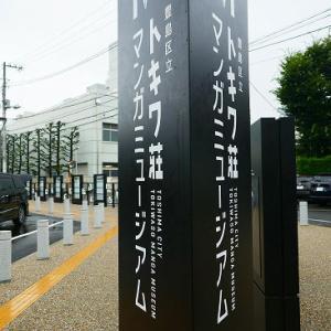 入館無料 豊島区 トキワ荘マンガミュージアム
