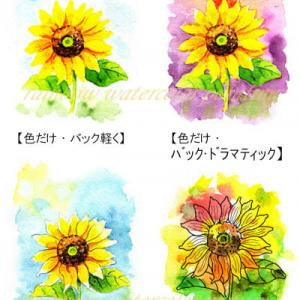◆ ヒマワリ・色々な描き方 no2 ◆
