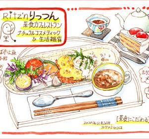 ◆ 採食カフェ・レストラン・ りっつん ◆