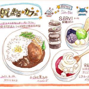 ◆ほしまるカフェ◆
