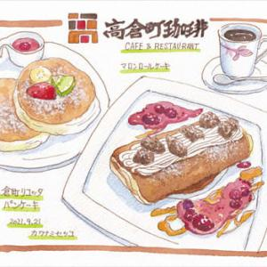 ◆ 高倉町珈琲 ◆