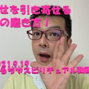 幸せを引き寄せる声の磨き方!~あるぢやスピリチュアル動画をUP!!~