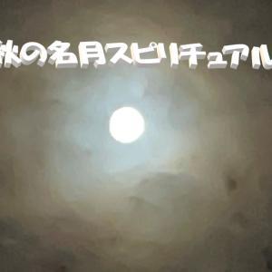 月が綺麗ですね~中秋の名月スピリチュアル!~