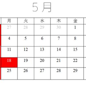 5月のお知らせ(仮)