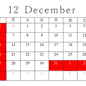 12月と年末年始のお知らせ