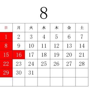 8月とお盆と夏休みキャンペーンのお知らせ