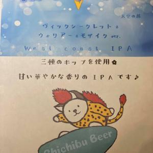 ゲストビール『秩父麦酒 波乗りくまV-天空の熊-/樽生』
