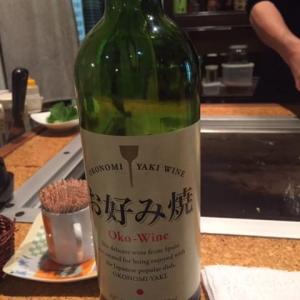 お好み焼きワイン