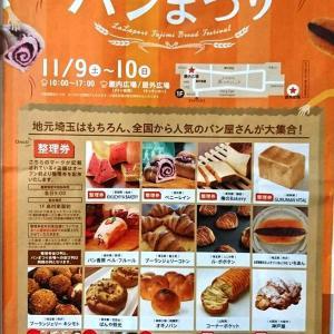 パンまつり@ららぽーと富士見にて、朝から整理券ゲットのため並んだ!