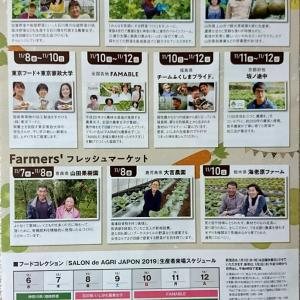 全国各地のこだわりの農産物を農家が直接接客することの意味!