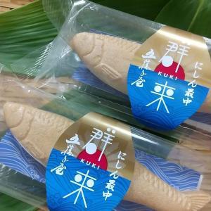 毎年恒例のおやつが北海道から届いた♬アユではなくニシンね(笑)