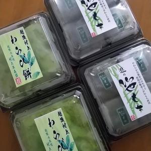 【お取り寄せ】笹団子で有名な岩船屋さんの笹もち&わらび餅