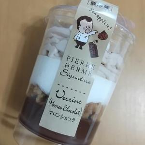 セブンイレブン・ピエールエルメのショコラマロンを食してみた!