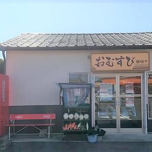 おむすび 伝や@埼玉県富士見市にあるおにぎり屋さん♬
