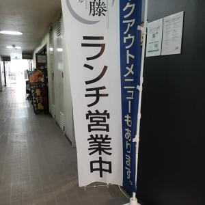 『和バル 藤』ランチ♬東武東上線・みずほ台駅西口すぐ