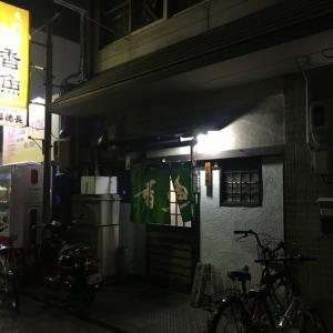 香魚(こうぎょ)( 静岡県静岡市葵区@相生町 ) ~久々大ヒットの海鮮居酒屋~