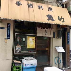 季節料理 魚竹( 東京都中央区@築地 ) ~これぞ日本の定食、本気の昼めし~