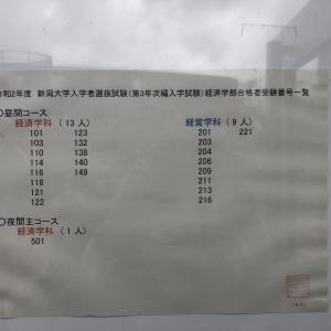 ★【速報】令和2年度 新潟大学 経済学部 編入学試験 転部試験 合格発表!!