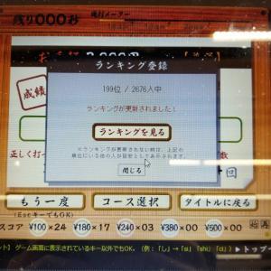 タイピングゲームと【ス・プレール】賃料35,000円★バストイレ別・オートロック・コンビニ近物件