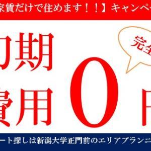 【初期費用 完全0円!お家賃だけで住めます!!】 キャンペーン中!