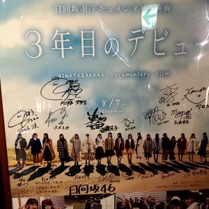 久しぶりの映画『3年目のデビュー』と明倫短期大学・西新潟中央病院近く『ウェブルームフラン』