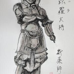 新薬師寺・頞儞羅大将 立像