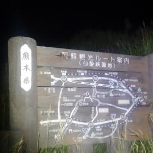 山遊び 阿蘇山(仙酔峡ルート) 2020.09.20