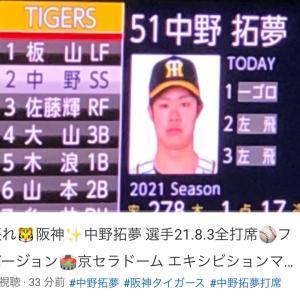 頑張れ阪神タイガース 中野拓夢選手