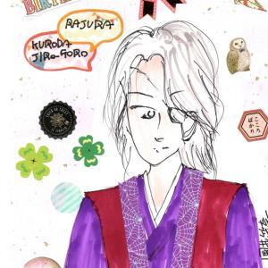 幻魔将・螺呪羅さんお誕生日おめでとうございます